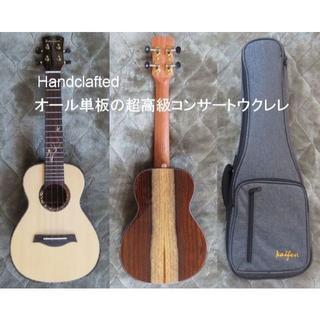 オール単板のHandclafted高級コンサートウクレレ(専用ケース付)(コンサートウクレレ)