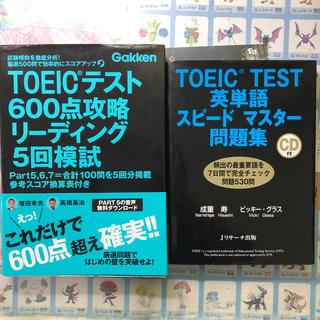 TOEIC test英単語スピ-ドマスタ-問題集(資格/検定)