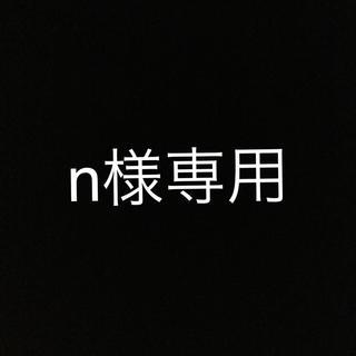 n様専用(うちわ)