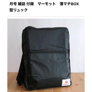 マーモット(MARMOT)のsmart スマート  【付録】 Marmot 薄マチBOX型リュック(その他)