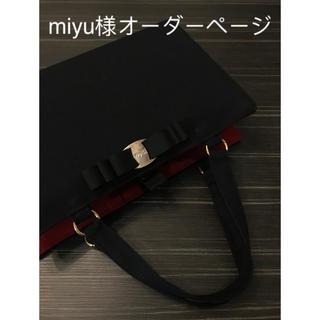 miyu様オーダーページ(レビューブックカバー )(ブックカバー)