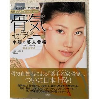 骨気セラピーDVD付き 小顔&美人骨格 (ファッション/美容)