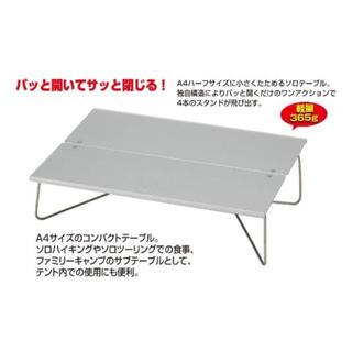 シンフジパートナー(新富士バーナー)のSOTOポップアップソロテーブル フィールドホッパー ST-630 収納ケース付(テーブル/チェア)