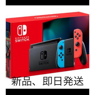 ニンテンドースイッチ(Nintendo Switch)の任天堂スイッチ(家庭用ゲーム機本体)