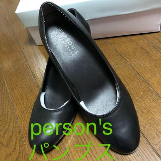 パーソンズ(PERSON'S)のperson's パンプス(ハイヒール/パンプス)