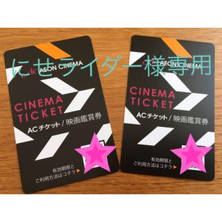 イオン(AEON)のイオンシネマ 映画鑑賞券 4枚(その他)