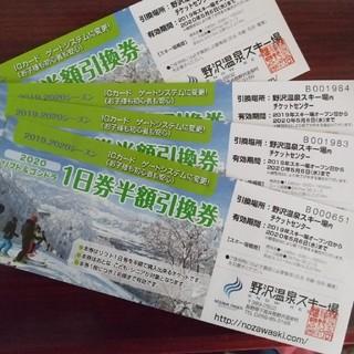 野沢温泉スキー場 半額券(スキー場)