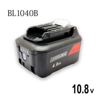 マキタ(Makita)のMakita マキタ BL1040B 互換 バッテリー 10.8V 4.0Ah(その他)
