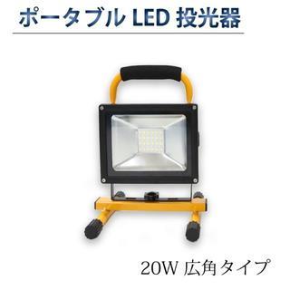 投光器 LED 20W 充電式 広角タイプ SMD 作業灯 ポータブル(その他)