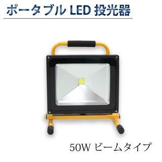 投光器 LED 50W 充電式 ビームタイプ COB 作業灯 ポータブル(その他)