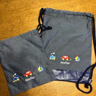 ファミリア(familiar)のお値下げ☆ファミリア 巾着セット(外出用品)