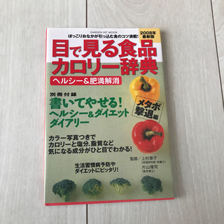 ガッケン(学研)の目で見る食品カロリ-辞典 ヘルシ-&肥満解消 メタボ撃退(ダイエット食品)