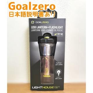 ゴールゼロ(GOAL ZERO)の新品 goalzero micro flash LEDランタン LEDライト(ライト/ランタン)