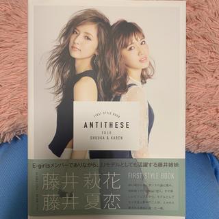 イーガールズ(E-girls)のANTITHESE  藤井姉妹 写真集(アート/エンタメ)
