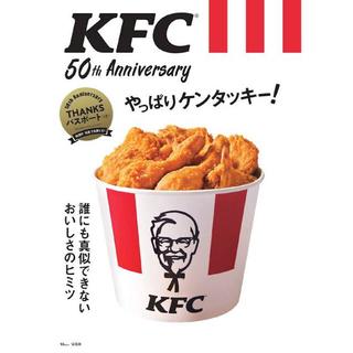 タカラジマシャ(宝島社)の【クーポン有】KFC 50th Anniversary やっぱりケンタッキー! (料理/グルメ)