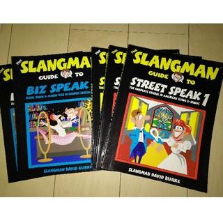 【英語学習】SLANGMAN 5冊セット(洋書)