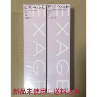 アルビオン(ALBION)のアルビオン エクサージュ モイスト アドバンス ミルク II (2) X2本(乳液/ミルク)