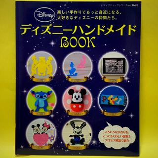 ディズニー(Disney)の【新品】ディズニ-ハンドメイドBOOK(趣味/スポーツ/実用)