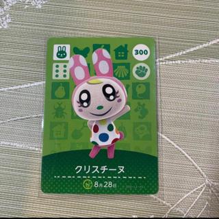 ニンテンドウ(任天堂)のあつ森 amiiboカード クリスチーヌ (カード)