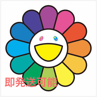 村上隆 版画 100枚限定 レインボーフラワーさん お花(版画)