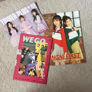twice、WEGO、INGNI Firstのカタログ(広告)