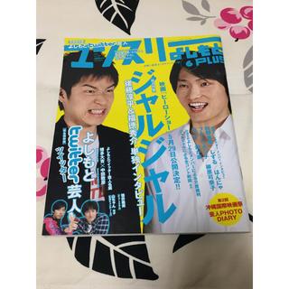 マンスリーよしもとplus 6(お笑い芸人)