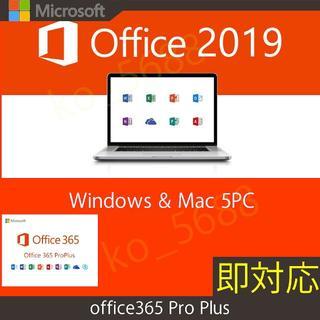 マイクロソフト(Microsoft)のoffice 365 正規 Win&Mac対応 pro plus(デスクトップ型PC)