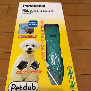 パナソニック(Panasonic)のPanasonic ペットクラブ (犬)