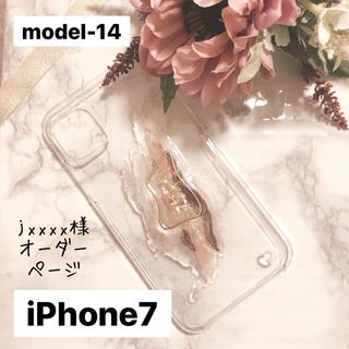 """ザラ(ZARA)の専用*【""""O""""case.】ニュアンス iPhoneケース m-14【7専用】(iPhoneケース)"""
