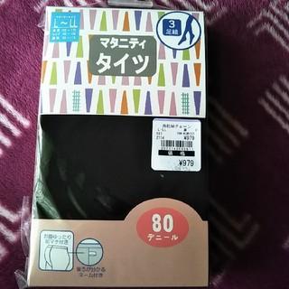 ニシマツヤ(西松屋)の新品3足組 L〜LL マタニティタイツ 80デニール ブラック(マタニティタイツ/レギンス)