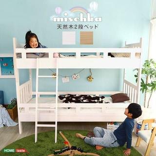 天然木二段ベッド【Mischka-ミシュカ-】(ロフトベッド/システムベッド)