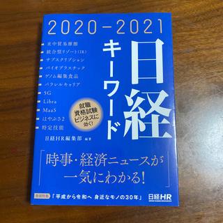 日経キーワード 2020-2021(ビジネス/経済)
