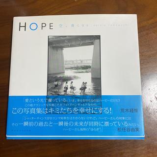 Hope 空、青くなる(趣味/スポーツ/実用)