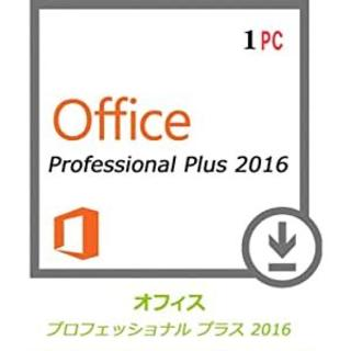 Office2016 professional plus(その他)