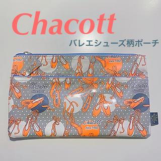 チャコット(CHACOTT)のバレエシューズ柄Chacott★ポーチ(ポーチ)