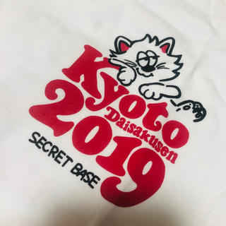 SECRETBASE - Verdy 京都大作戦 2019 Tee Secret Base 1回のみ着用