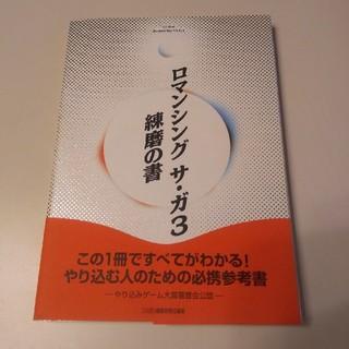 アスキーメディアワークス(アスキー・メディアワークス)のロマンシング サ・ガ3練磨の書(アート/エンタメ)