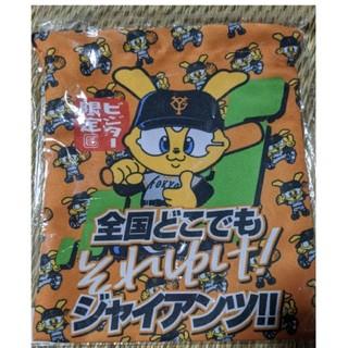 ヨミウリジャイアンツ(読売ジャイアンツ)のジャイアンツ 巾着袋(ランチボックス巾着)