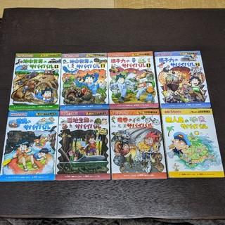 アサヒシンブンシュッパン(朝日新聞出版)の科学漫画サバイバルシリーズ 8冊セット(少年漫画)