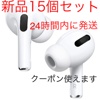 アップル(Apple)のApple AirPods Pro MWP22J/A★15個セット純正新品未開封(ヘッドフォン/イヤフォン)