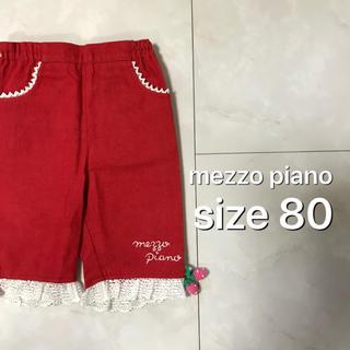 メゾピアノ(mezzo piano)のmezzo piano いちごが可愛い^ ^ パンツ 80(パンツ)