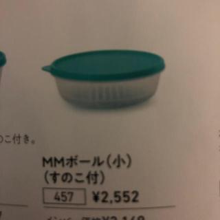 aaa様専用*タッパーウェア MMボール(小)(容器)