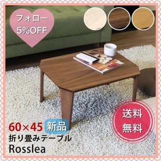 Rosslea 折り畳みテーブル 60  ウォールナット(ローテーブル)