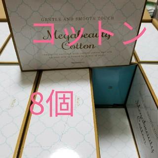 ナリスケショウヒン(ナリス化粧品)のナリス メガビューティ コットン8箱(その他)