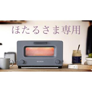 バルミューダ(BALMUDA)のバルミューダ トースター 限定色グレー!(調理機器)