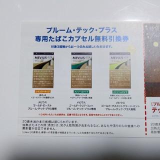 プルームテック(PloomTECH)のファミリーマート限定 プルーム・テック・プラス専用たばこカプセル無料引換券(その他)