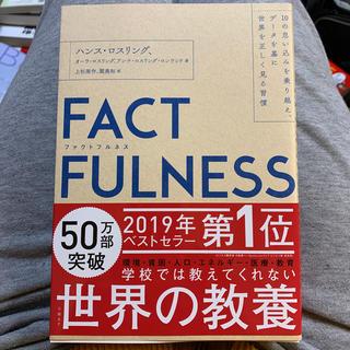 ニッケイビーピー(日経BP)のFACTFULNESS 値下げ(ビジネス/経済)