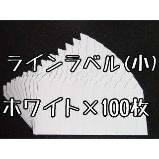 ◎100枚◎ ホワイト (小) ラインラベル 園芸ラベル カラーラベル(その他)