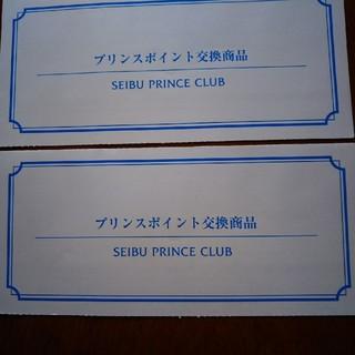 プリンス(Prince)のプリンス系リフト1日券引換券 2枚(スキー場)