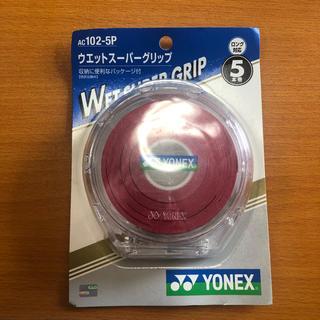 ヨネックス(YONEX)のウエットスーパーグリップ 新品(ラケット)